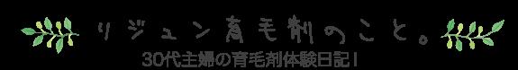 リジュン RiJUN | 女性用育毛剤の体験日記
